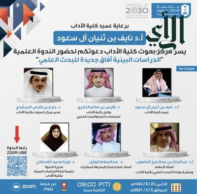 مركز بحوث كلية الآداب بجامعة الملك سعود ينظم غدًا ندوة علمية
