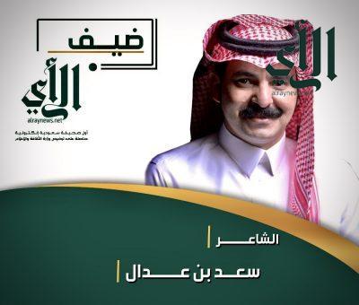 """""""ضيف الرأي"""" الشاعر سعد بن عدال"""
