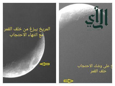 مرصد الختم الفلكي في أبوظبي يرصد احتجاب المريخ خلف القمر.
