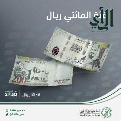 """البنك المركزي السعودي يطرح فئة الـ 200 ريال بمناسبة مرور 5 أعوام على إطلاق """"رؤية المملكة 2030"""""""