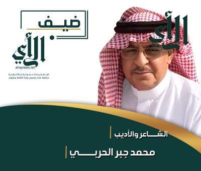 """""""ضيف الرأي"""" الشاعر والأديب محمد جبر الحربي"""