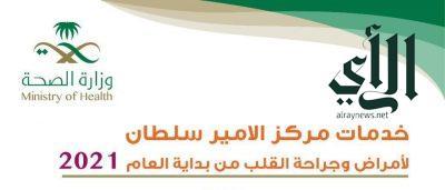 إجراء 554 قسطرة قلبية و10 عمليات قلب مفتوح في مركز #الأمير_سلطان بـ #نجران