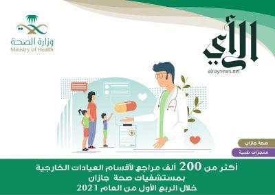 أكثر من 200 ألف مستفيد من خدمات أقسام العيادات الخارجية بمستشفيات #صحة_جازان