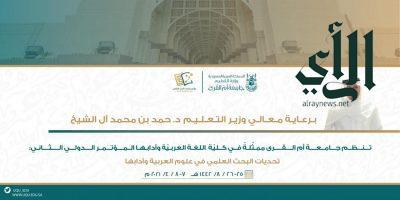 """انطلاق المؤتمر الدَّوليِّ الثاني """"تحدِّيات البحث العلميِّ في علوم العربيَّة وآدابها"""" بجامعة #أم_القرى"""