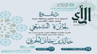 إدارة #تعليم_عنيزة تكرم 149 طالبة لحصولهن على جائزة السبيعي لحفظ القرآن الكريم