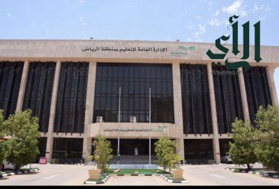 """"""" #تعليم_الرياض """" يستعرض تجارب عدد من المدارس في معالجة الفاقد التعليمي لمصلحة الطلاب والطالبات"""