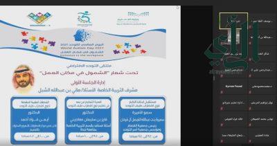 """الجلسات العلمية في """"ملتقى التوحد الافتراضي"""" بـ #تعليم_عنيزة تناقش واقع """"طيف التوحد"""" في #المملكة"""