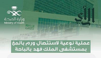 إستئصال ورم بالمخ لمريض بمستشفى #الملك_فهد بـ #الباحة