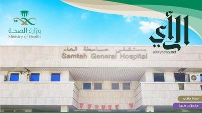 نجاح استئصال ورم من المبيض لطفلة بمستشفى #صامطة العام