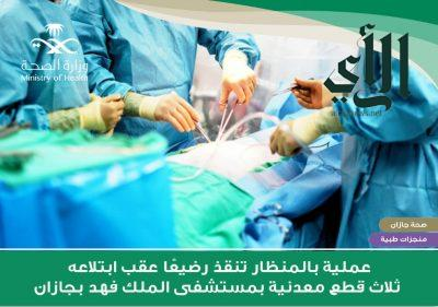 مستشفى #الملك_فهد المركزي بـ #جازان يُنقذ رضيع إبتلع 3 قطع معدنية