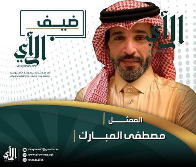 """""""ضيف الرأي"""" الممثل مصطفى المبارك"""