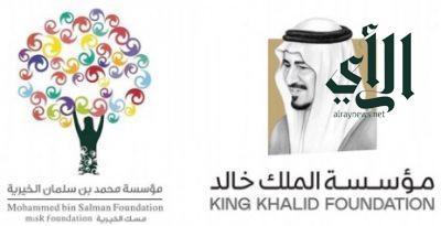 تعاون بين مسك الخيرية و مؤسسة #الملك_خالد لتحقيق استدامة المنظمات غير الربحية