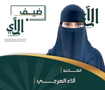 """""""ضيف الرأي"""" الكاتبة ألاء المرجي"""