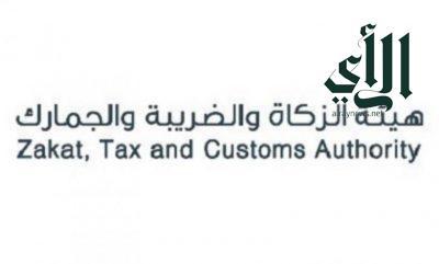 """"""" #الزكاة_والضريبة_والجمارك """" تدعو قطاع الأعمال إلى تقديم إقرارات ضريبة القيمة المضافة عن شهر #أبريل"""