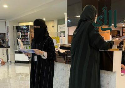 بلدية #الخبر تنفذ أكثر من 2900 زيارة على مراكز التجميل والحلاقة خلال خمسة أيام
