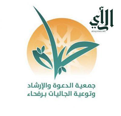 جمعية الدعوة تقيم 232 نشاطا دعويا وتوزع 1070 مادة خلال رمضان