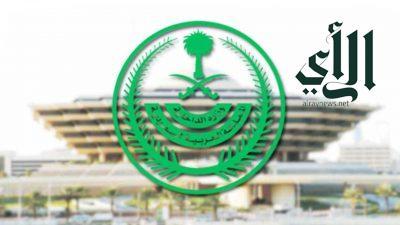 وزارة الداخلية : تطبيق إجراءات الحجر الصحي المؤسسي على جميع القادمين إلى المملكة من الدول التي لم يتم تعليق القدوم منها