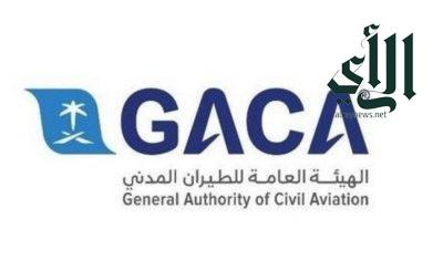 الطيران المدني : مطارات المملكة جاهزة بعد السماح بسفر المواطنين السعوديين خارج الوطن