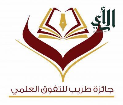 """""""جائزة طريب"""" تستقبل شهادات الجامعيين والدراسات العليا (بنين وبنات) بدورتها العاشرة"""