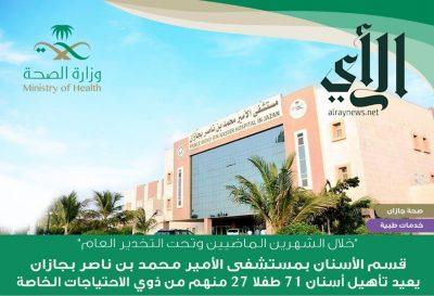 قسم الأسنان بمستشفى #الأمير_محمد_بن_ناصر بـ #جازان يعيد تأهيل أسنان 71 طفل