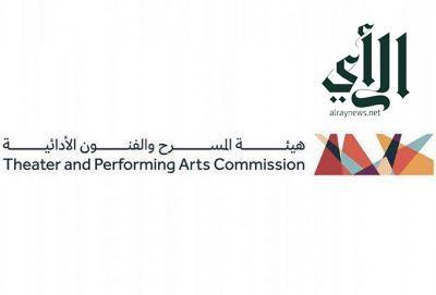 هيئة المسرح والفنون الأدائية تنتهي من إستراتيجيتها لتطوير المسرح #السعودي