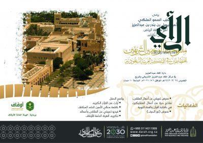 أمير الرياض يرعى اختتام فعاليات ملتقى خط الوحيين الشريفين الخميس القادم