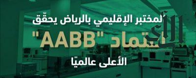 """المختبر الإقليمي بـ #الرياض يحقّق اعتماد """"AABB"""" الأعلى عالميًا"""
