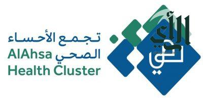 أسماء المراكز الصحية العاملة خلال إجازة عيد الفطر