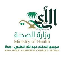 مجمع #الملك_عبدالله الطبي ب #جدة يُنقذ يد مصاب  من البتر