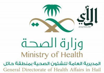 #صحة_حائل تصدر 10 تراخيص لمنشآت صحية خاصة خلال شهر سبتمبر من العام الجاري