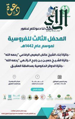 ميدان فروسية #العقيق ب #الباحة يشهد غداً #الخميس انطلاق المحفل الثالث لسباقات الخيل