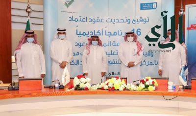 هيئة تقويم التعليم والتدريب توقع 16 عقداً للدراسة التقويمية للاعتماد البرامجي مع جامعة الملك سعود
