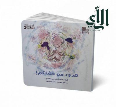 مكتبة #الملك_عبدالعزيز العامة تصدر ثلاثة كتب جديدة للأطفال