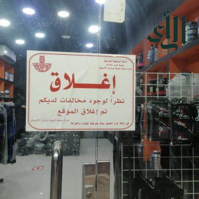 بلدية غرب #الدمام تغلق مركز لبيع المكملات الغذائية غير ممتثل للإجراءات الاحترازية