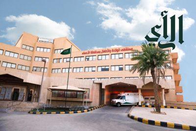 مستشفى الولادة والأطفال ب #الأحساء يُنهي معاناة سيدة من عقم أولي إستمر أكثر من 9 أعوام