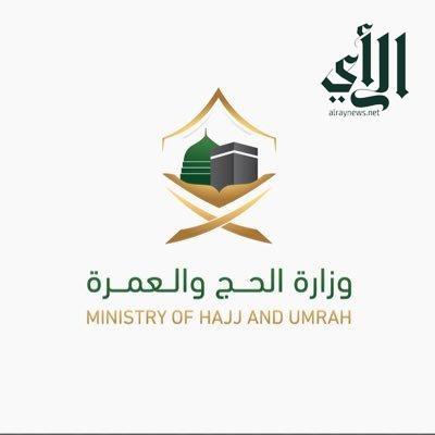 وزارة الحج والعمرة تعلن قصر حج هذا العام 1442هـ على المواطنين والمقيمين داخل المملكة