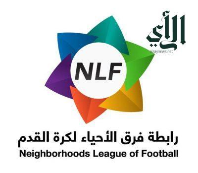 رابطة أحياء كرة القدم توحّد اللوائح