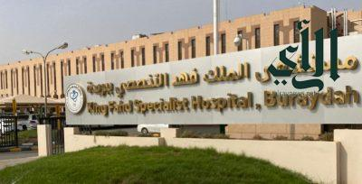 مستشفى #الملك_فهد التخصصي ب #بريدة يُنهي معاناة مريضة من وهن عضلي