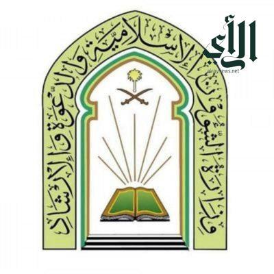 وزارة الشؤون الإسلامية تحدث البروتوكولات الصحية في المساجد والجوامع بعموم مناطق المملكة