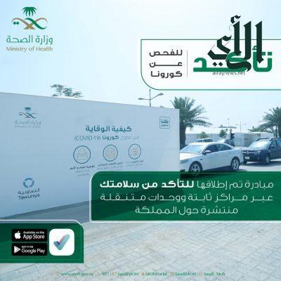 أكثر من 487  ألف مستفيد من خدمات مركز #تأكد في #عسير
