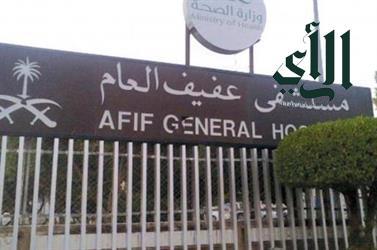 مستشفى #عفيف العام ينجح في التعامل مع 3 حالات معقدة في أقسام النساء والولادة