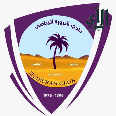نادي #شرورة يضيف 6 العاب جديدة