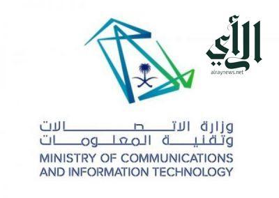 #وزارة_الاتصالات تطلق 5 مبادرات جديدة لدعم الرياضات الإلكترونية