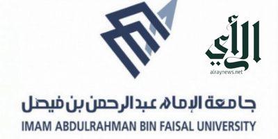 جامعة الإمام عبدالرحمن بن فيصل تستقبل طلبات الالتحاق بعد غد بتقنيات جديدة