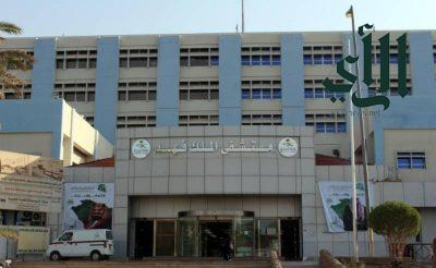 مستشفى #الملك_فهد العام بـ #المدينة_المنورة يحصل على الاعتماد لبرنامج طب الأمراض الجلدية