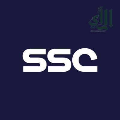 شركة الرياضة السعودية تعلن إطلاق قنوات فضائية جديدة باسم SSC لنقل عدد من المنافسات الرياضية في المملكة