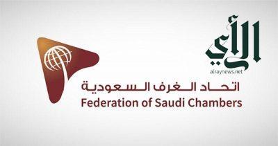 اتحاد الغرف السعودية يعمّم بالسماح بفتح المحال التجارية خلال أوقات الصلاة