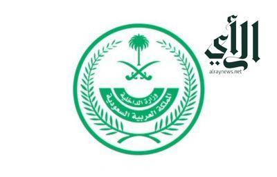 وزارة الداخلية: اشتراط أخذ الجرعة الثانية للسفر إلى خارج المملكة لجميع المواطنين ابتداءً من 1 / 1 / 1443هـ
