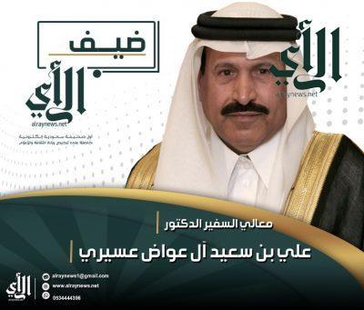 """شاهد بالفيديو اللقاء الخاص مع """"ضيف الرأي"""" معالي السفير علي بن سعيد آل عواض عسيري"""