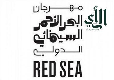 """معهد العالم العربي يحتضن """" ليالي السينما #السعودية """" في #باريس"""